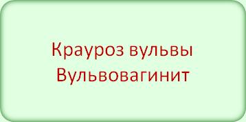 Инновационный способ лечения Крауроза вульвы, Вульвонитов